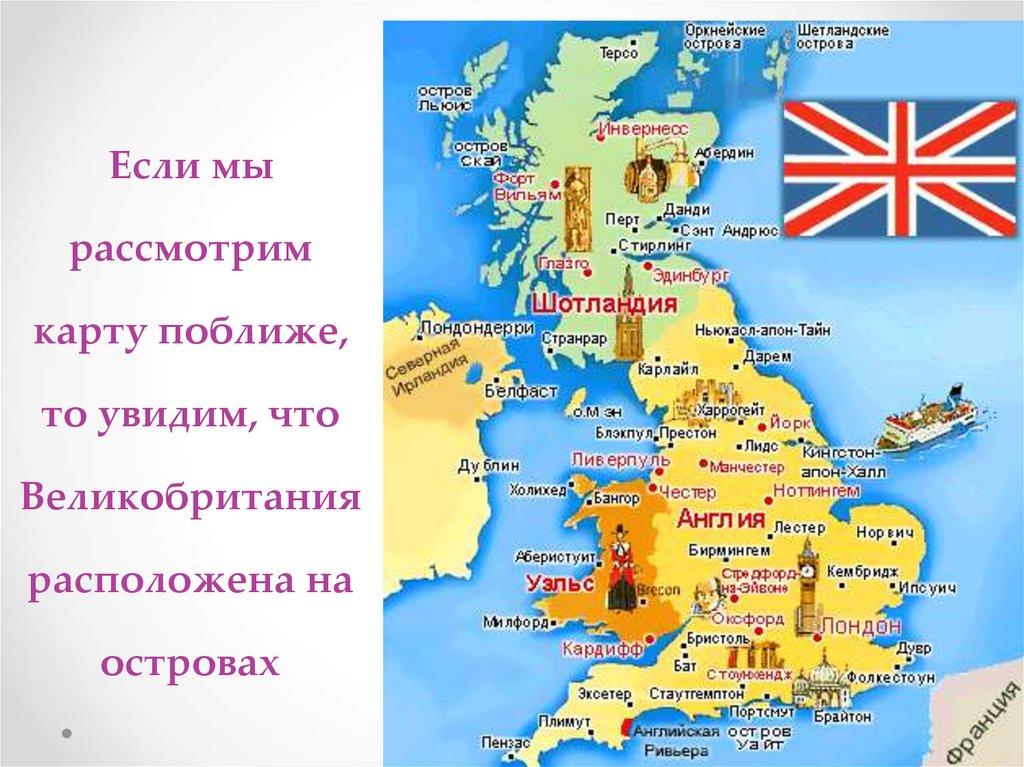 знакомство с великобританией на английском
