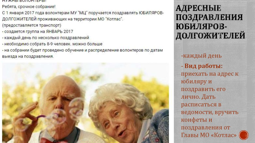 Поздравления с долголетием жизни