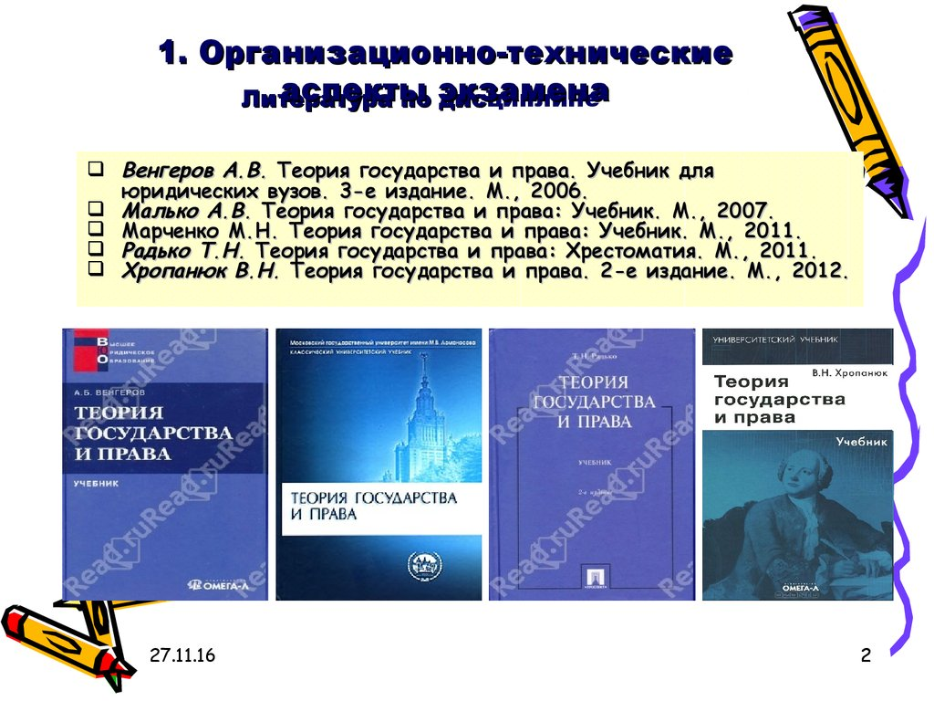Курсовые работы простые Теория государства и права ТГП  Готовые курсовые работы по теории государства и права