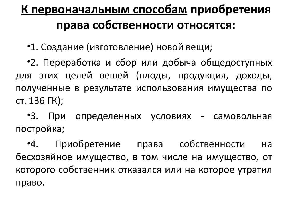 Гражданский кодекс украины глава 24 - приобретение права собственности, скачать гражданский кодекс украины, а также другие кодексы и законы