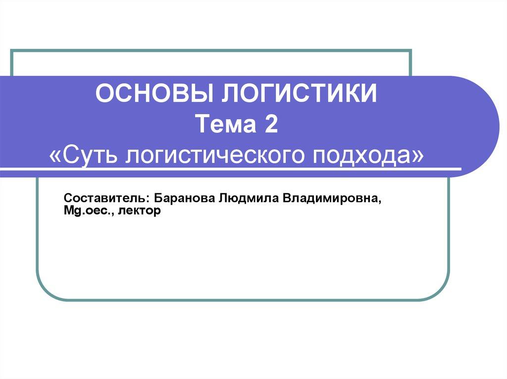 украинскiй