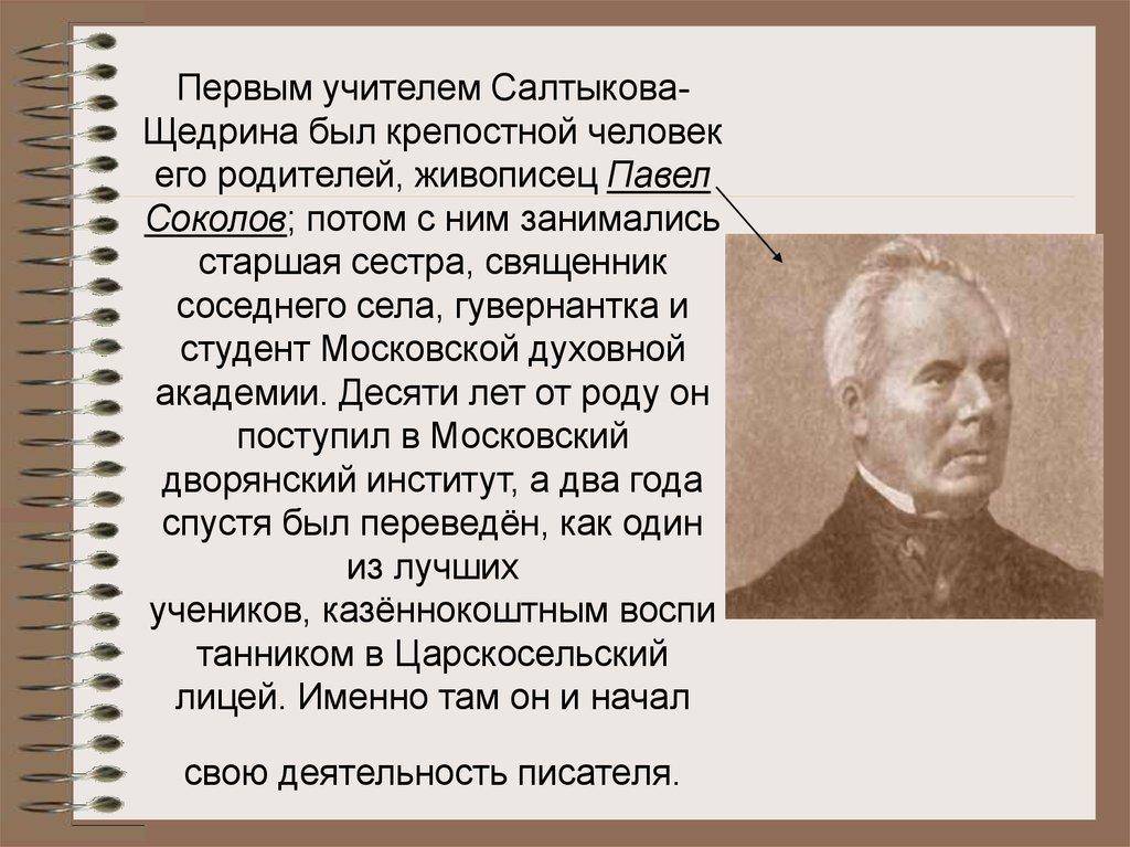Соколов павел петрович (живописец)