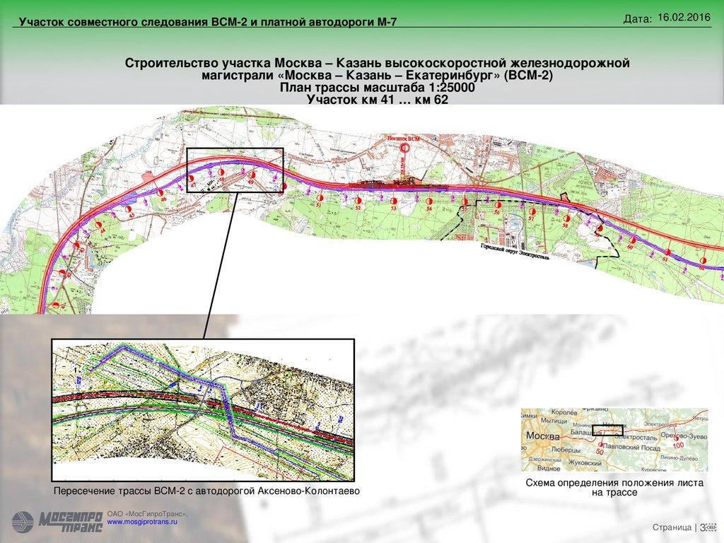 Когда Начнется Строительство Платной Автодороги Москва Ногинск