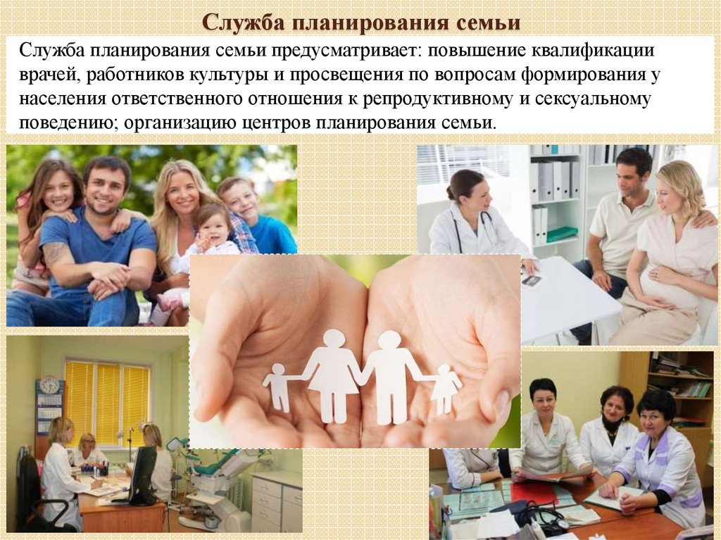 tsentr-planirovaniya-semi-i-reproduktsii-otzivi