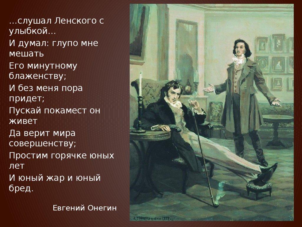 евгений онегин и владимир ленский знакомство