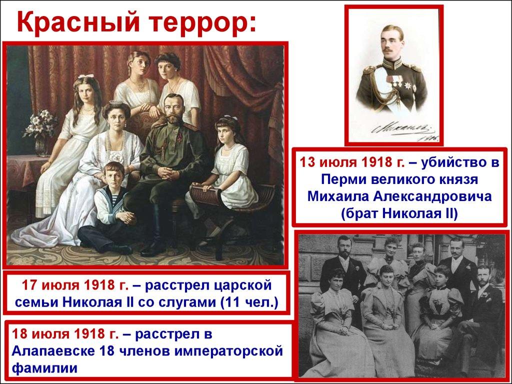 Расстрел российского императора Николая II и членов его семьи