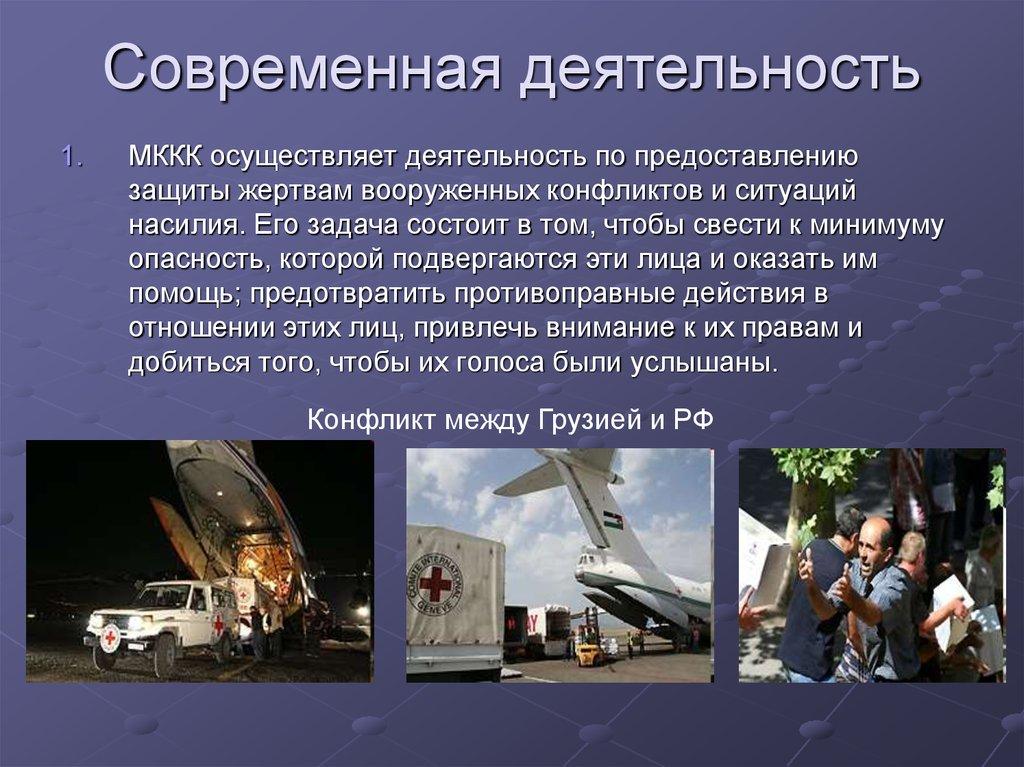 Защита Гражданских Объектов В Период Вооруженных Конфликтов Реферат