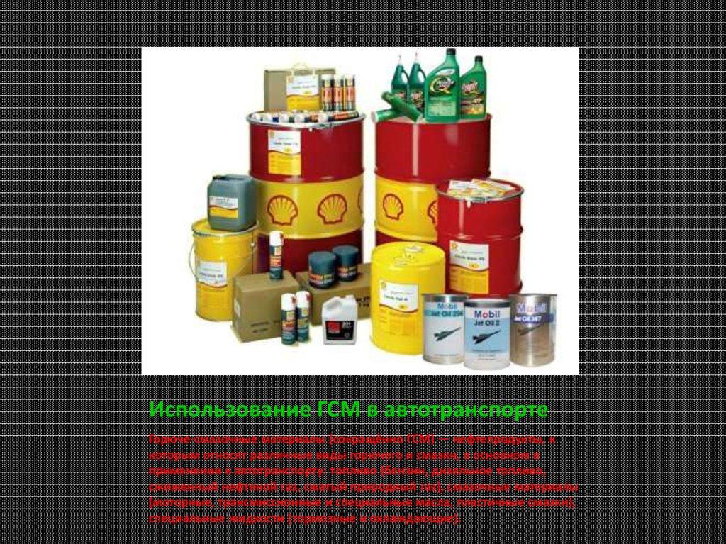 Использование и хранение смазочных материалов