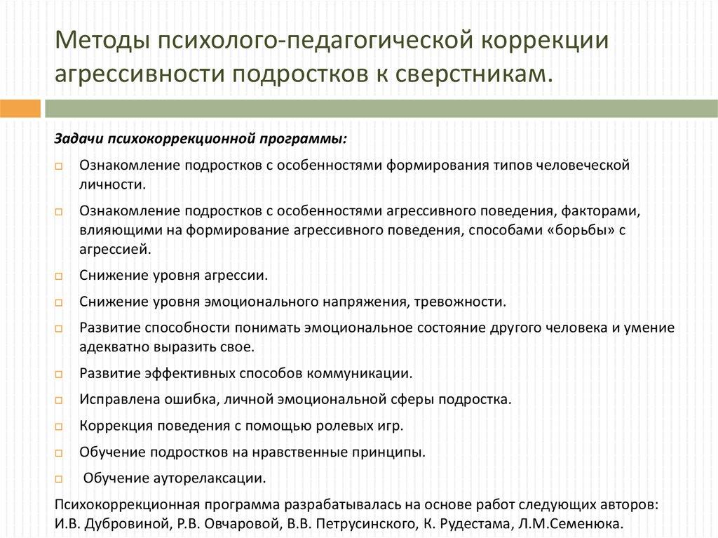 Программа развития психолого педагогической коррекции