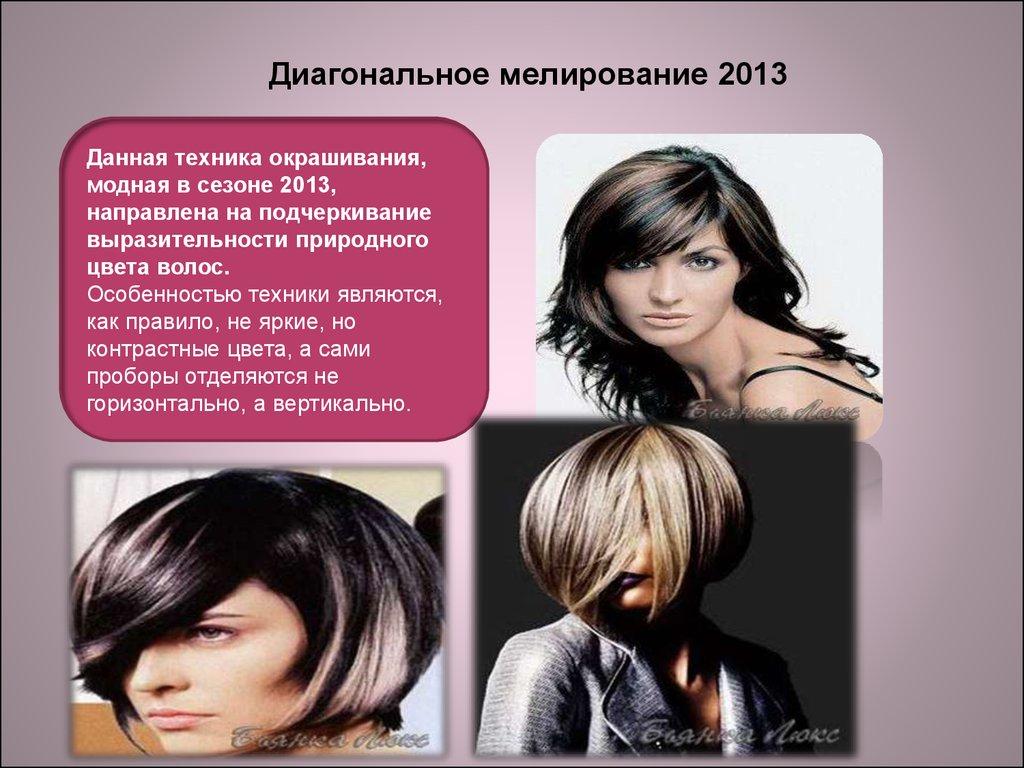 Мелирование волос инструкция пошаговое