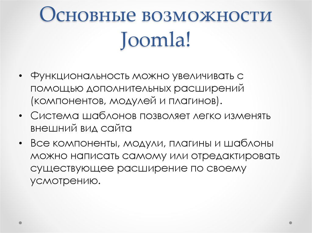 Cms joomla и ее возможности