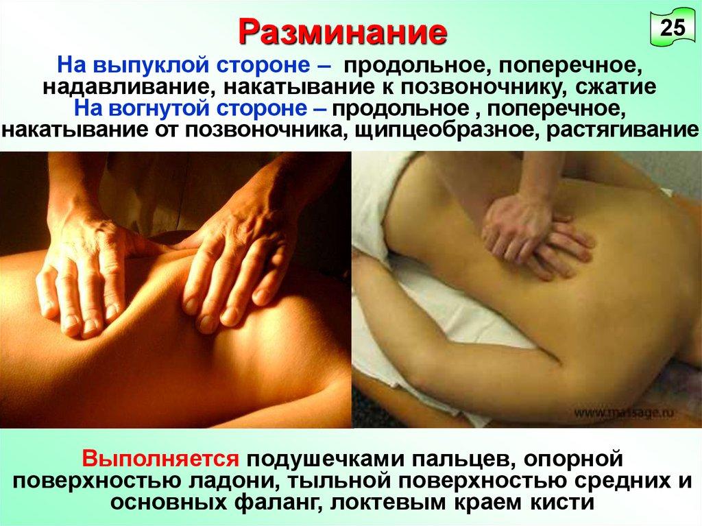 massazh-vagini-onlayn