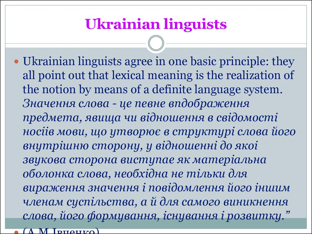 Ukrainian linguists
