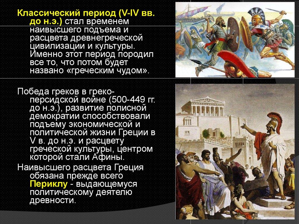 презентация на тему греческие скульптуры по истории