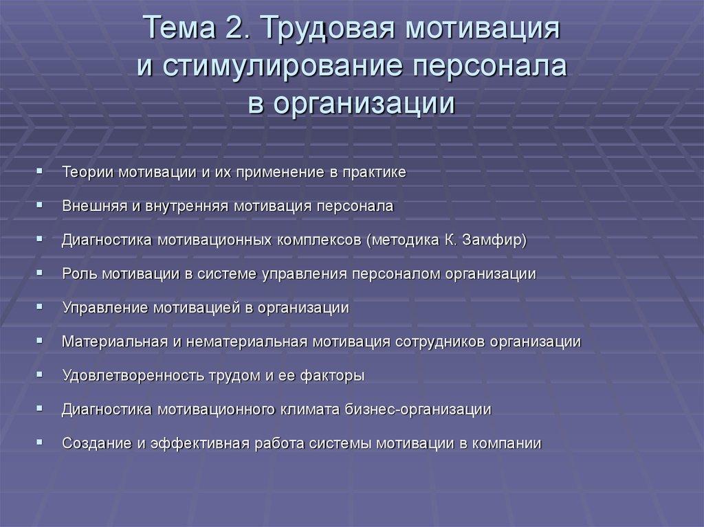 Типологическая модель мотивации В.И.Герчикова | Проект ...