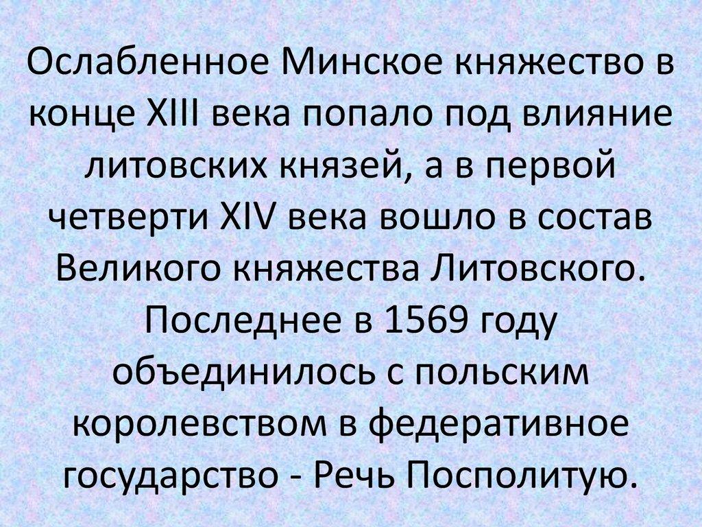 Реки Беларуси Презентация Скачать
