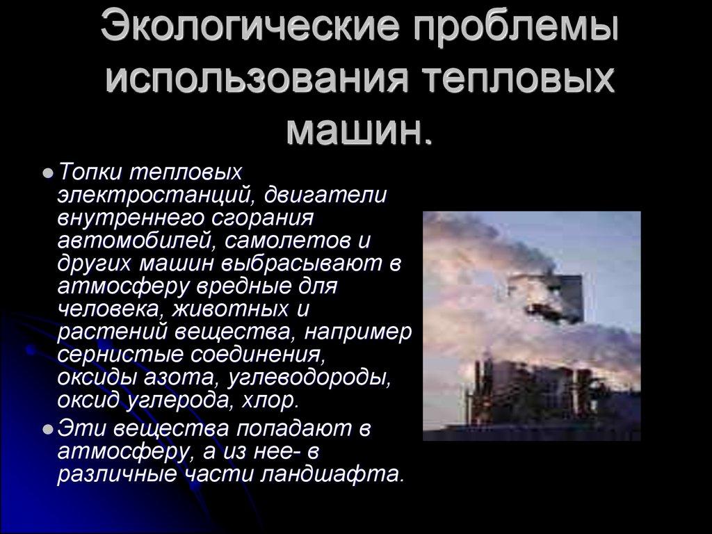 Экологическая проблема связанная с применением тепловых машин