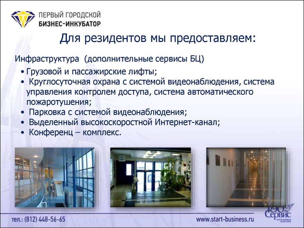 презентация специфика кризисов малых предприятий