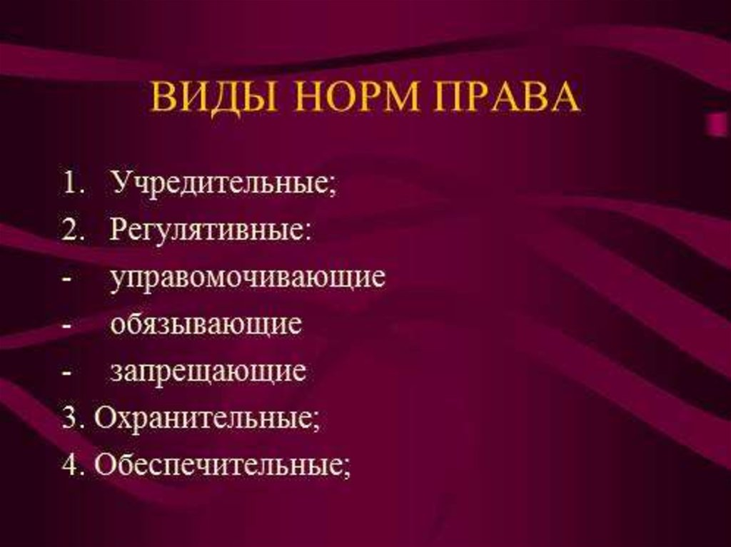 структура норм права реферат