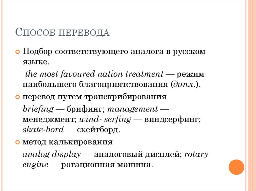 Лингвистические основны