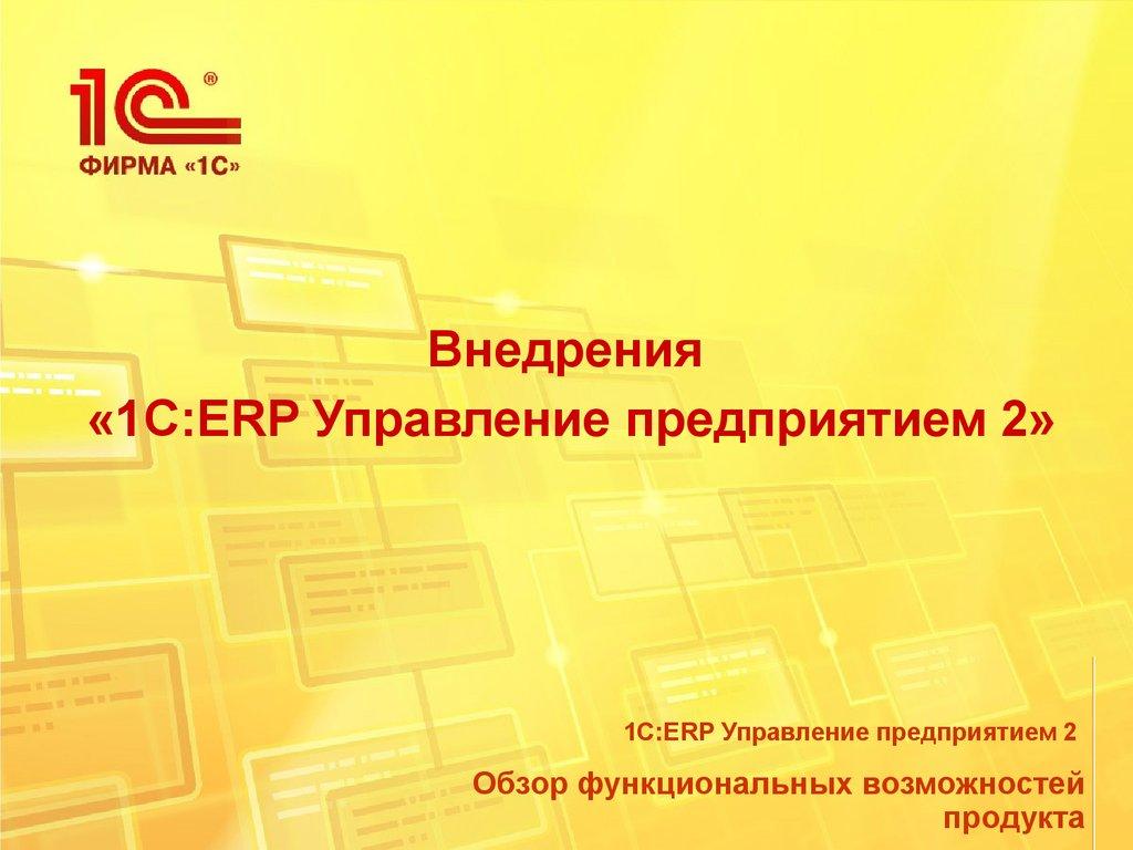 1с 8 управление персоналом обучение онлайн