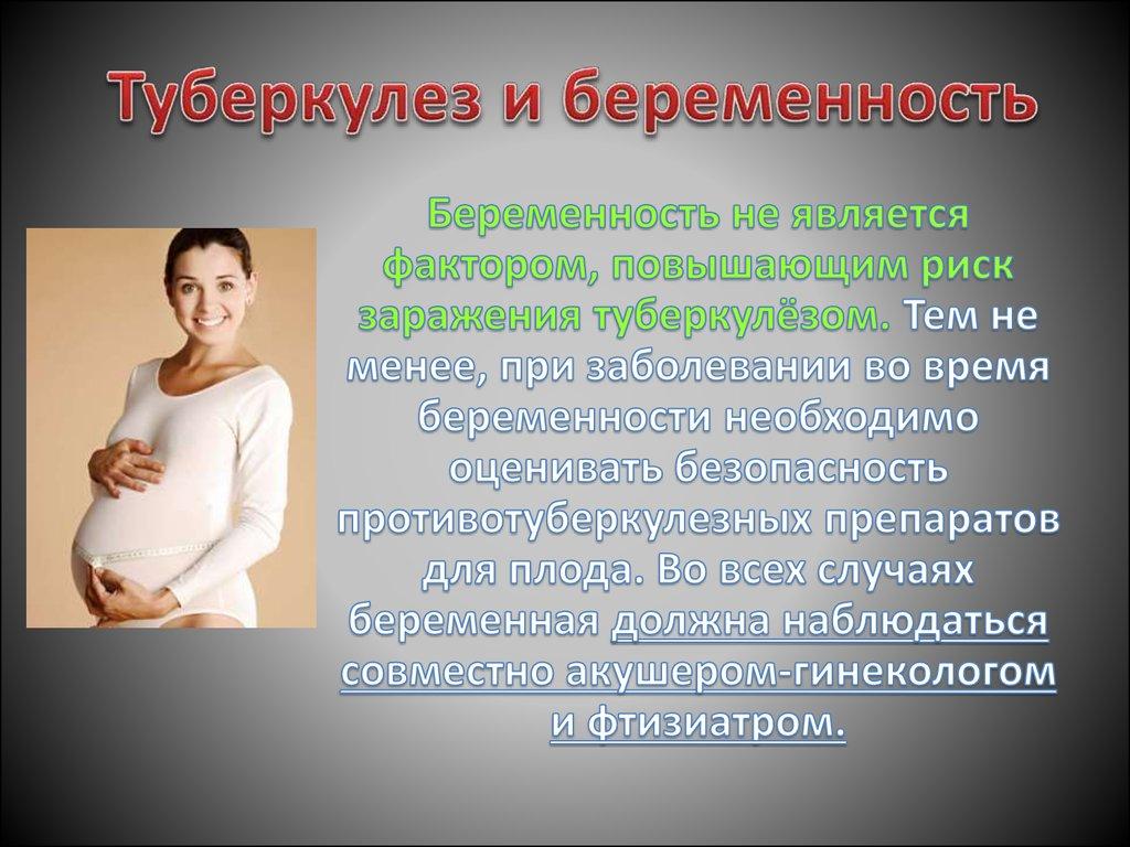 Чем грозит туберкулез беременной 363