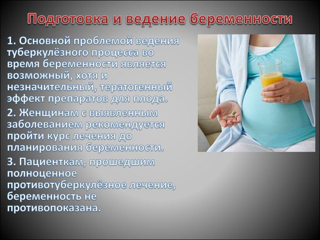Подготовка и ведение беременности