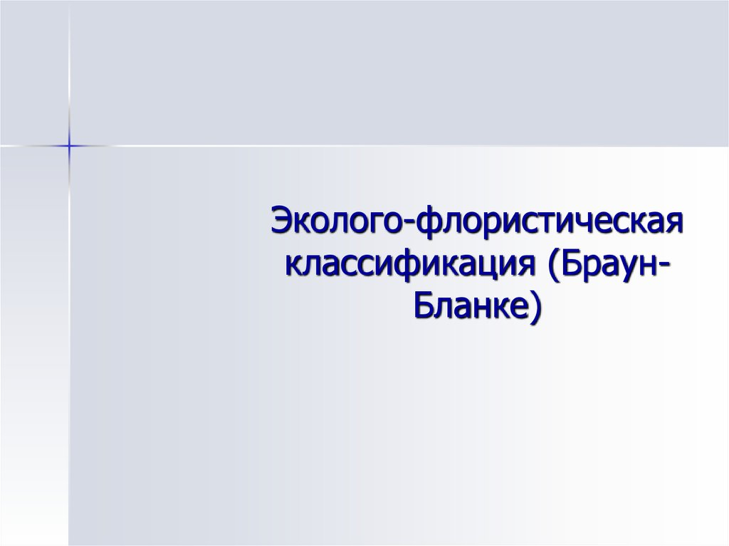 классификация браун бланке - фото 8