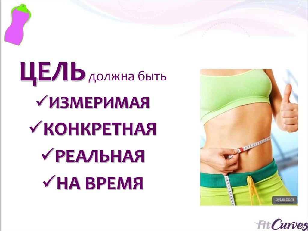 основы методики здорового образа жизни
