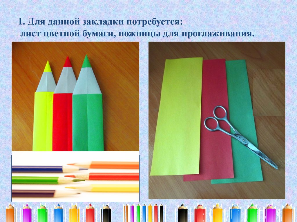 Как из цветной бумаги сделать поделку карандашом