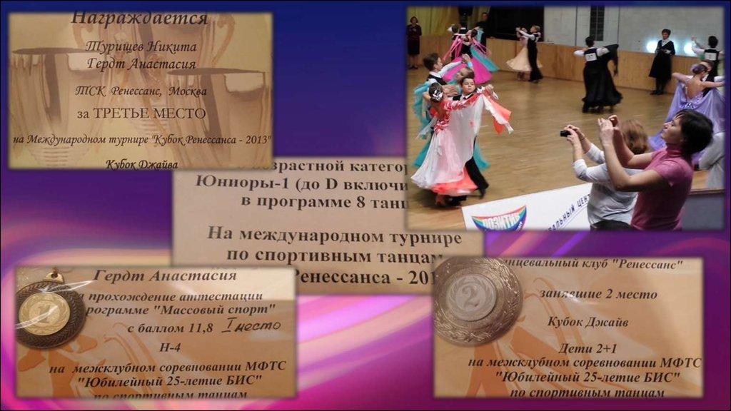 renaissance dance essay