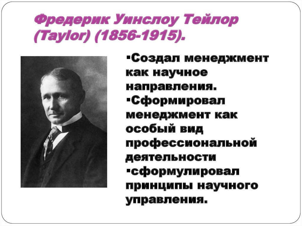 """the ideas of frederick w taylor an evaluation The theories of frederick w taylor's scientific management proposed in edwin a locke's (1982) """"the ideas of frederick w taylor an evaluation"""" point to taylor's tremendous influence on modern-day management."""