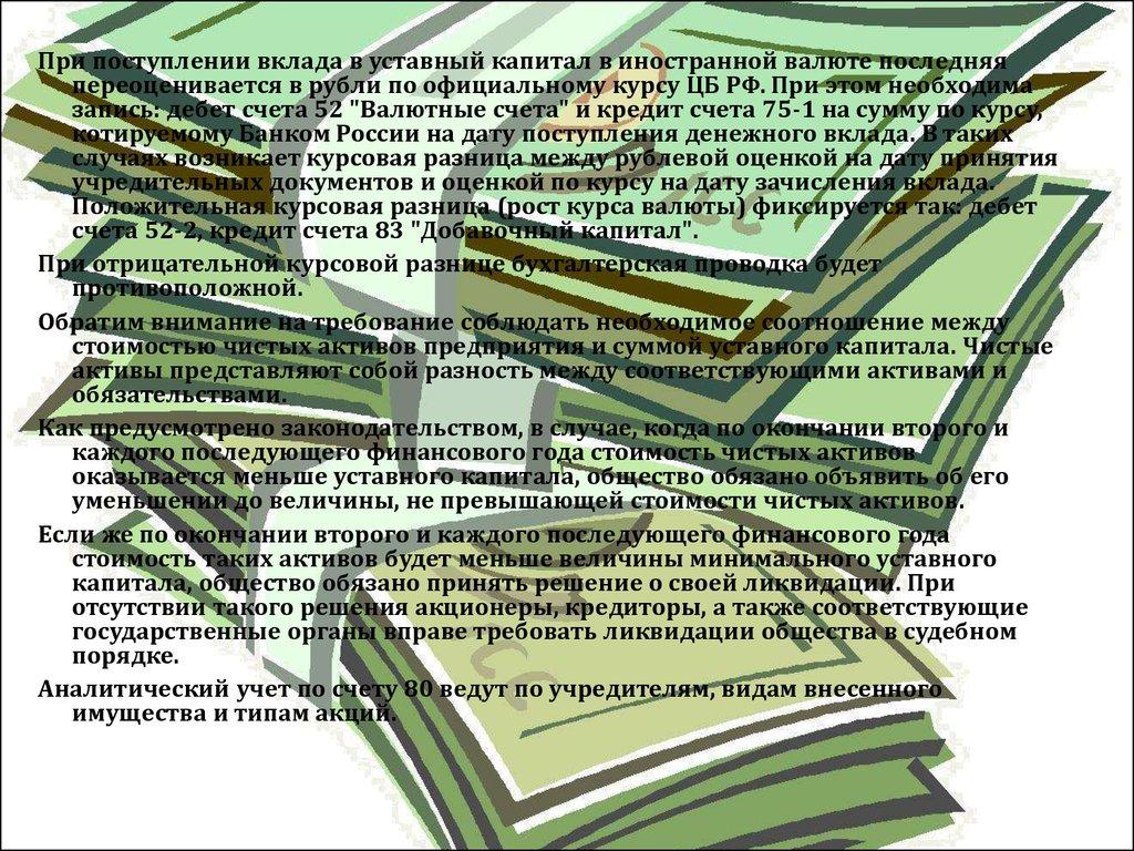 На каком счете отражаются услуги банков