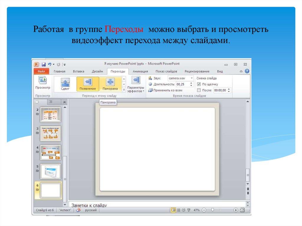 Делаем правильную презентацию на компьютере Доклад в виде презентации как сделать