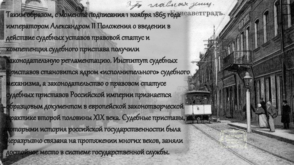 Реформы Александра 1го  historynotesru