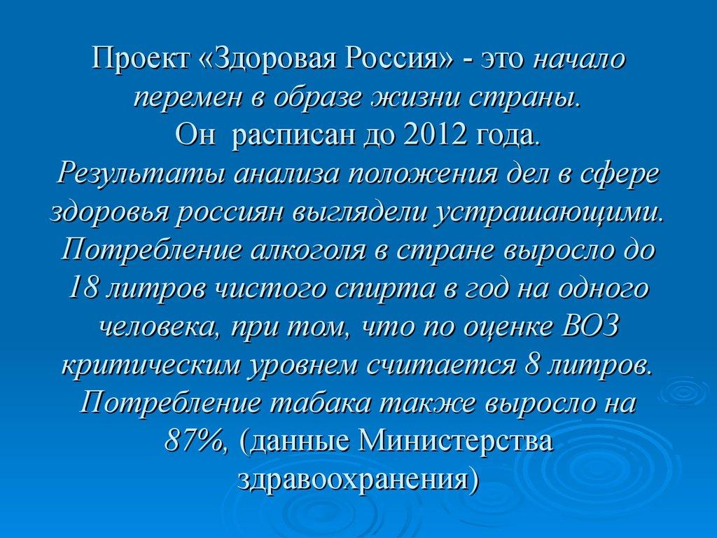Государственная Программа Здоровая Россия