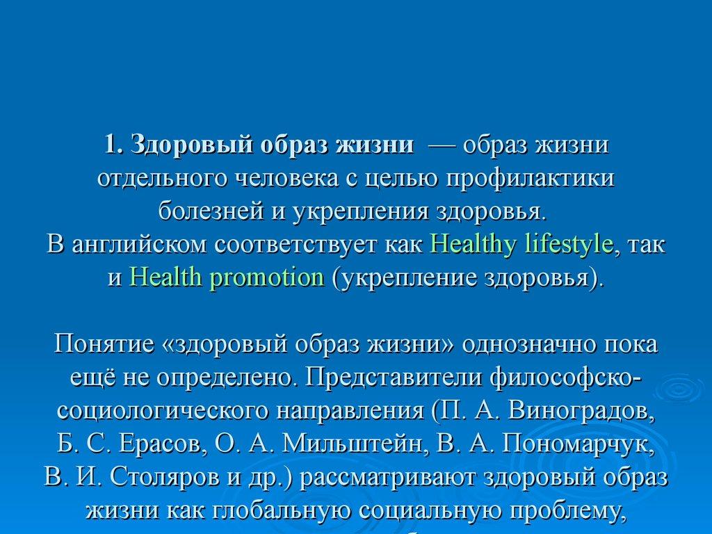 современный образ жизни и здоровый образ жизни