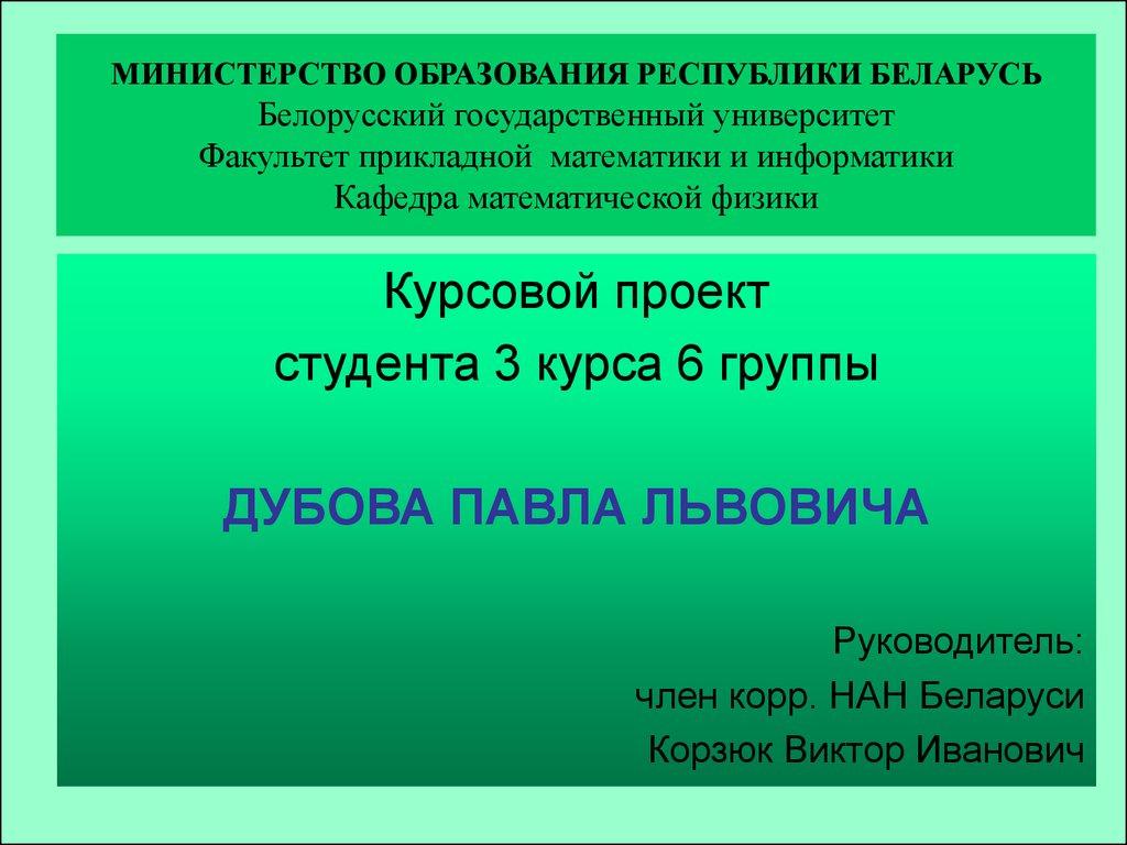 презентация по высшей математики рефераты