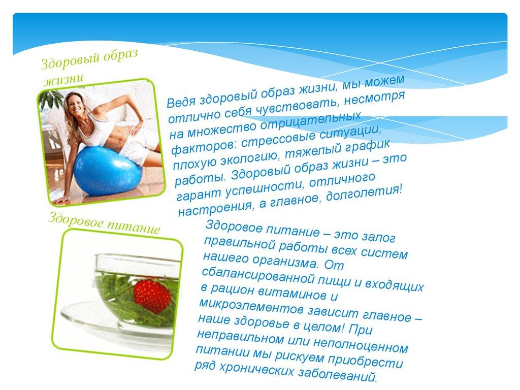 элементы здорового образа жизни ребёнка любого возраста