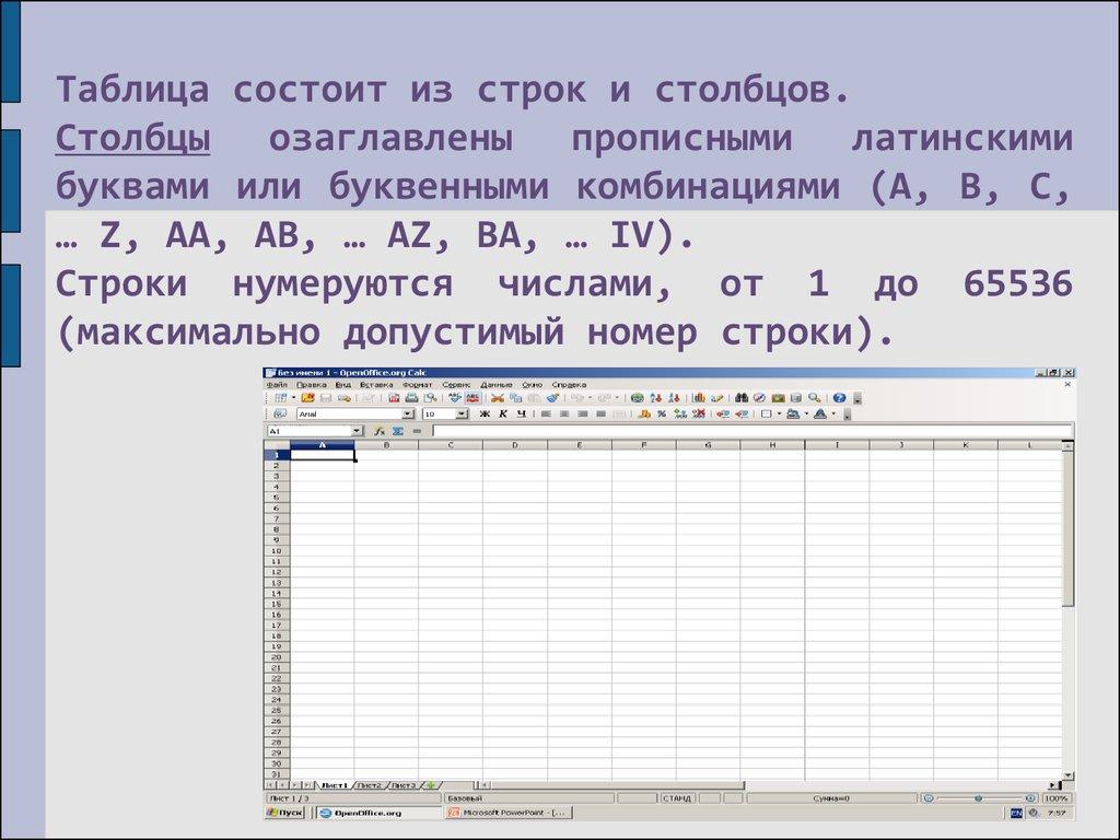 электронная таблица онлайн - фото 7