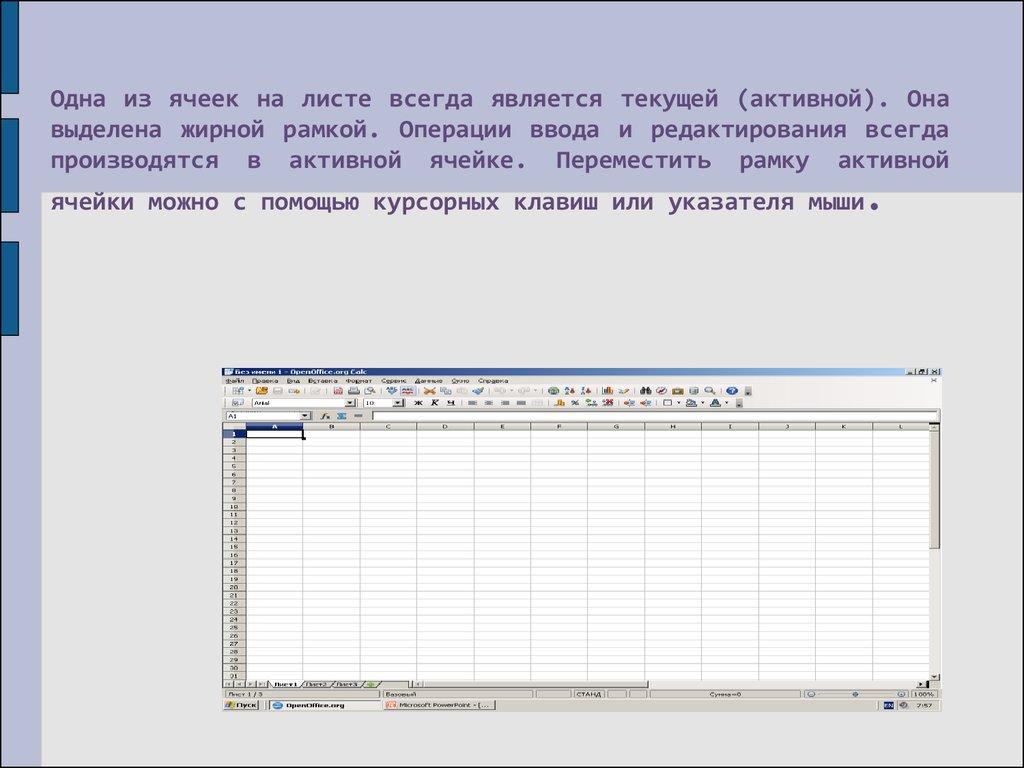 электронная таблица онлайн - фото 11