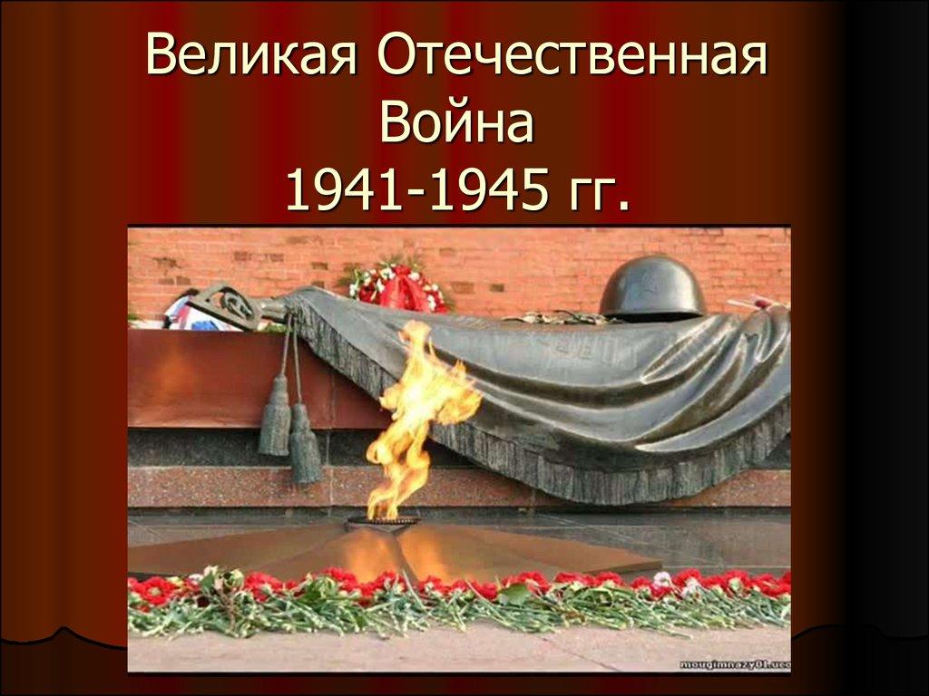 Конкурс великая отечественная война 1941 1945