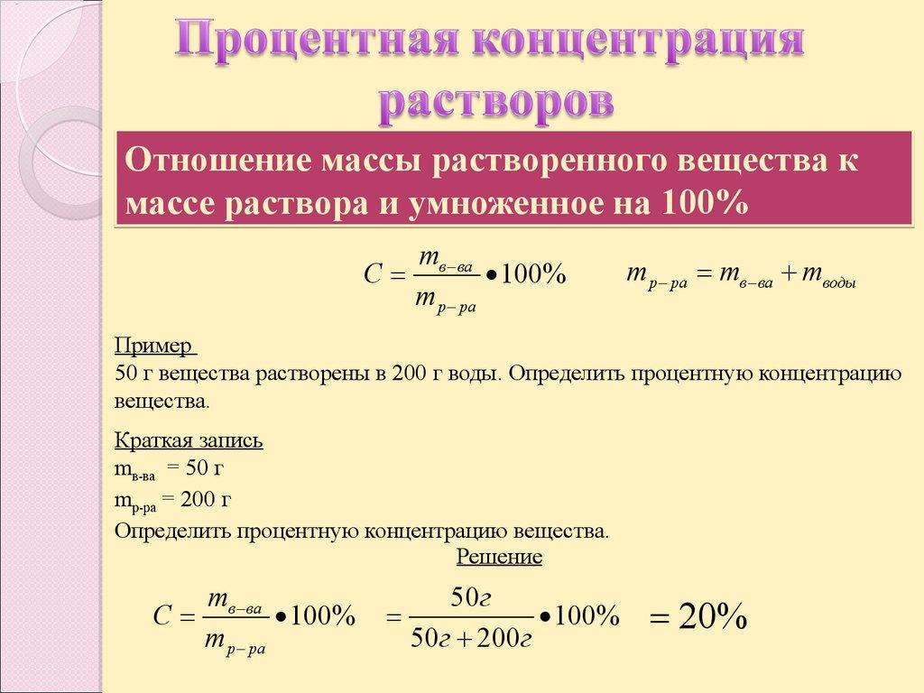 Как найти отношение концентраций газов
