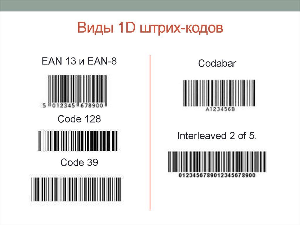 Как сделать штрих код для своего товара 716