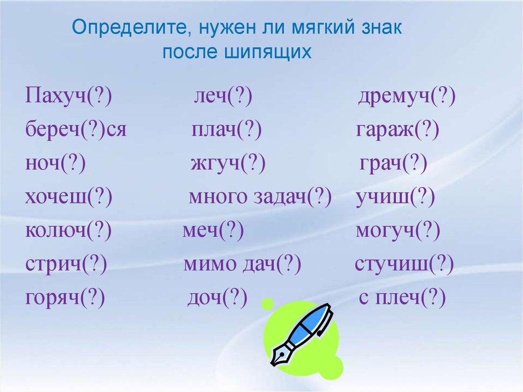 глаголы с твердым знаком после приставки примеры