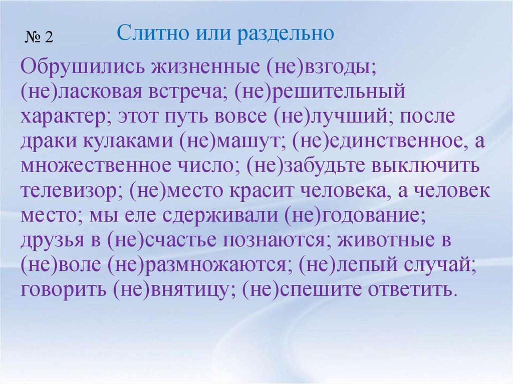Правописание онлайн проверка орфографии и пунктуации - 7043d
