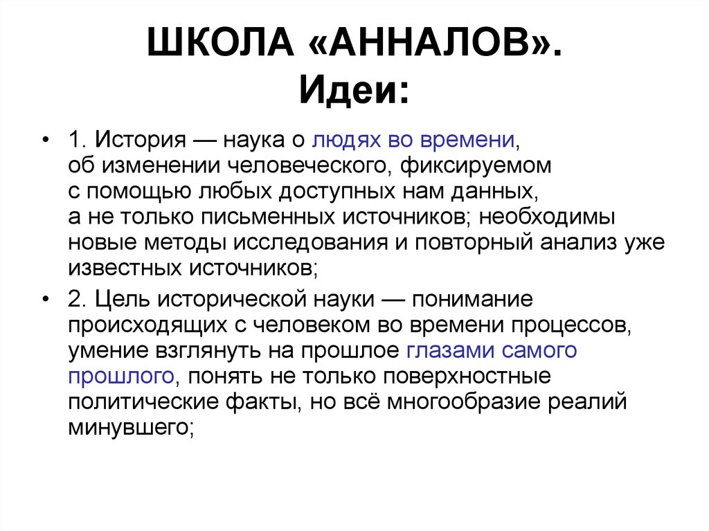 Эмиль Дюркгейм Презентация