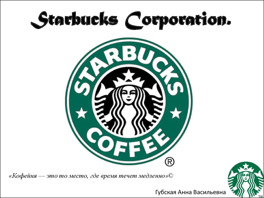 Starbucks Corporation.