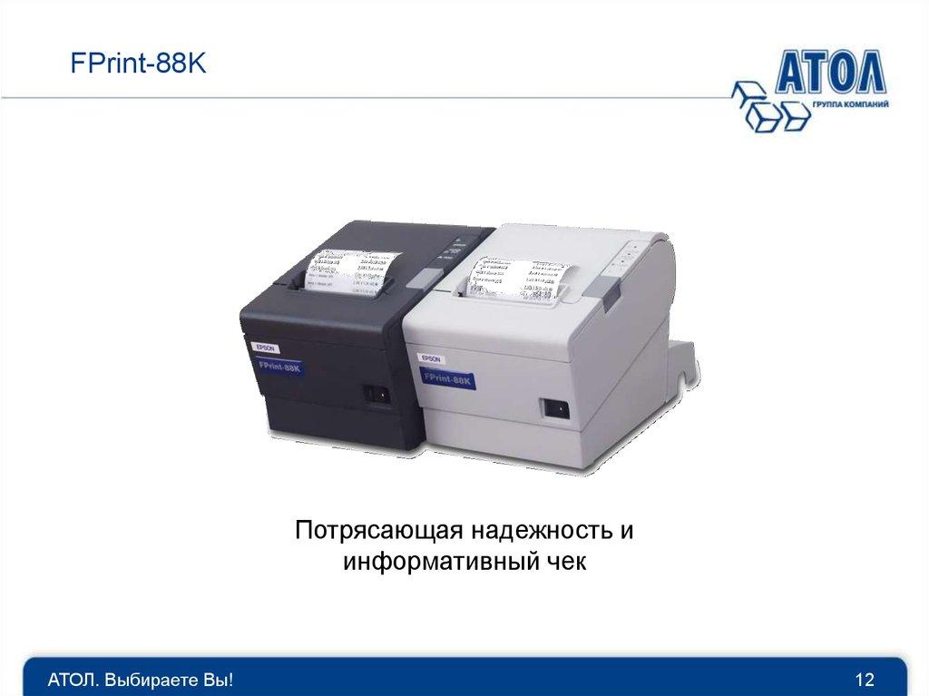 Atol fprint 77