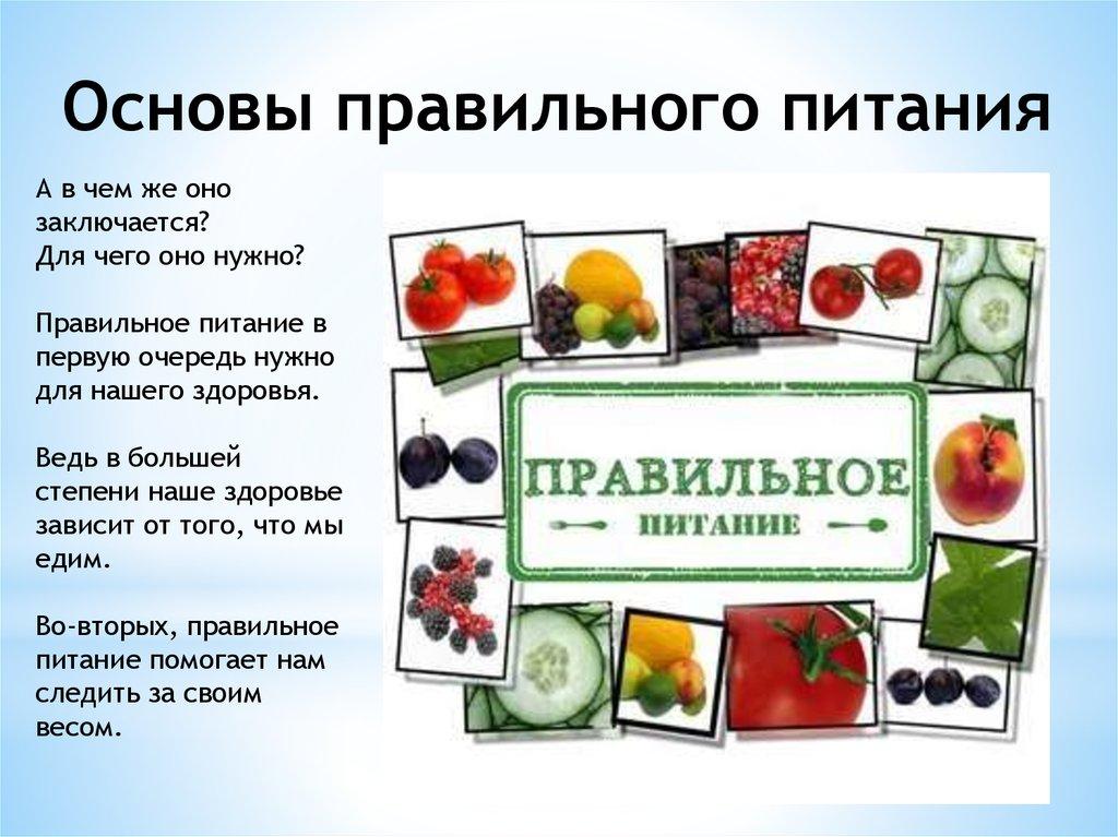 правильное питание кбжу рецепты